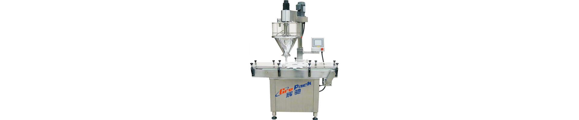 GPF-500粉剂灌装机