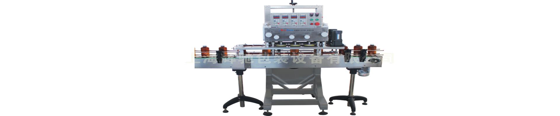 FG-4铝盖螺纹封口机